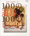 板井典夫の料理を楽しくする 100の道具、100のレシピ