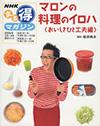 マロンの料理のイロハ(おいしさひと工夫編)