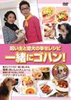 飼い主と愛犬の幸せレシピ 一緒にゴハン!(DVD)