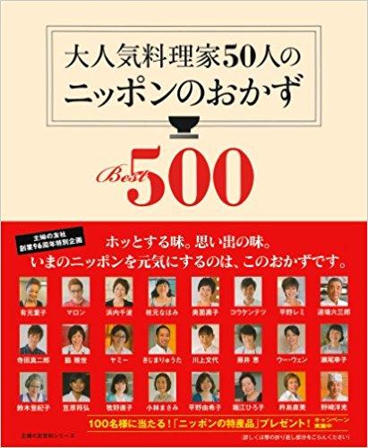 大人気料理家50人のニッポンのおかずBest500
